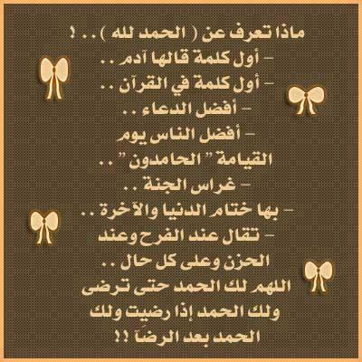 مآذآ تععرف الححمد ☺ 77e2e4bee8841fdc230e