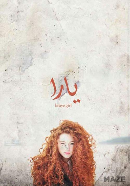Mego يارا Yara اسماء بنات اسامي رمزيات تصاميم روعه كشخه رمزيات تصاميم روعه عرب اسامينا شباب Tattoo Girl Wallpaper Girl Tattoos Brave Girl