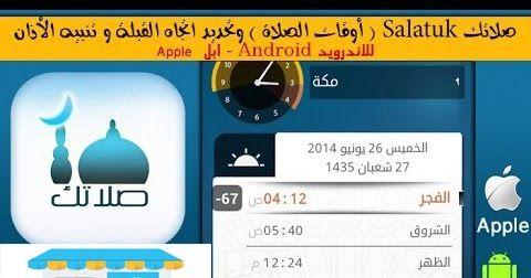 تحميل تطبيق مواعيد الصلاة صلاتك Salatuk موعد أذان الفجر في رمضان Asos Apple Android