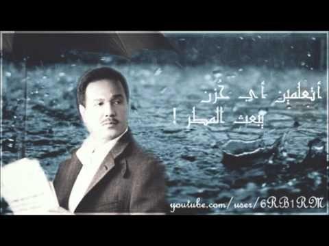 كلمات اغنية انشودة المطر محمد عبده In 2021 Song Quotes Songs Movie Posters
