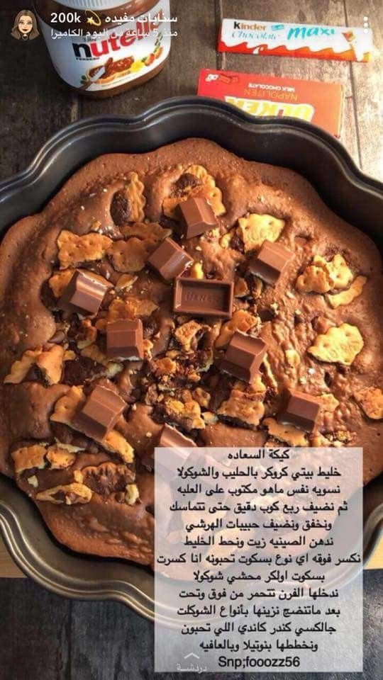 Pin By Dina Al Khalayleh On Cooking Yummy Food Dessert Cooking Recipes Desserts Fun Baking Recipes
