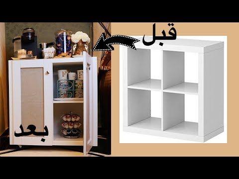 Diy Coffee Corner 2020 حولت دولاب عادي من ايكيا الى كوفي كورنر بالبيت بأقل التكاليف Youtube Coffee Bar Home Bars For Home Modern Cat Bed