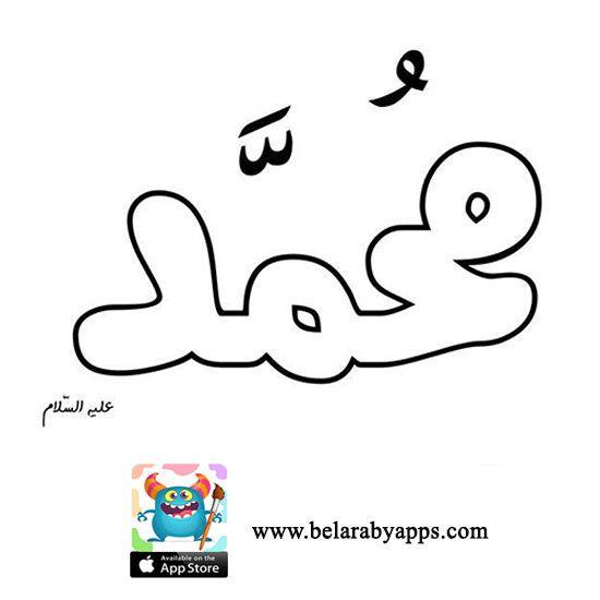 نشاط للاطفال عن المولد النبوي Printable Islamic Coloring Pages For Kids Muslim Kids Activities Muslim Kids Kindergarten Coloring Pages