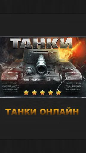 tanks online game free