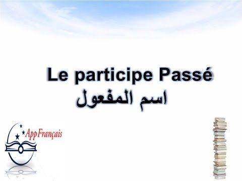 شرح الدرس 45 Le Participe Passe اسم المفعول Https Ift Tt 2litdjt درس اللغة الفرنسية French Language Language Math