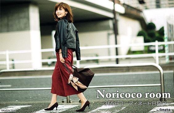 のりこオフィシャルブログ「Noricoco room 〜365日コーディネート日記〜」Powered by Ameba-2ページ目