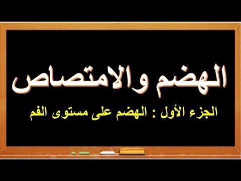 ملخص الهضم والامتصاص الجزء الأول الهضم على مستوى الفم Youtube Calligraphy Arabic Calligraphy Arabic