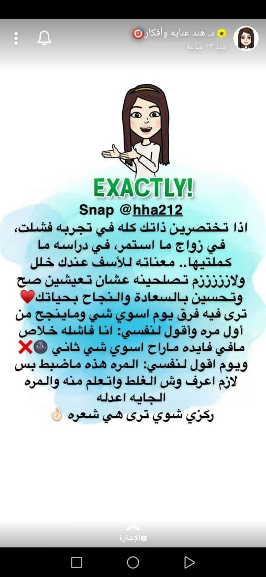 Pin By Yazi Sabah On اتيكيت وشخصية Sports Healthy Life Rules Body Care