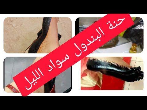حناء سوداني طريقة عمل حناء في البيت طريقة عمل الحنه السوداء السودانية Sudanese Henna حنه Youtube In 2021 Mehndi Images Mehndi Image