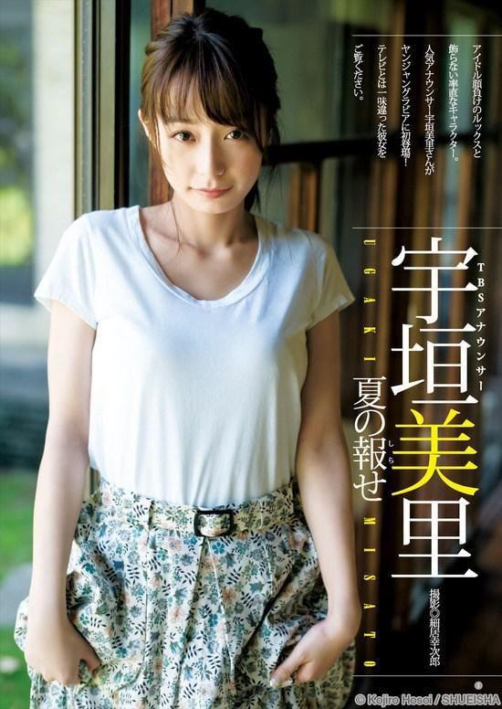 白Tシャツの宇垣美里