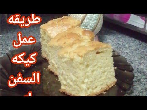 اخف والذ كيكه السفن اب مش هتصدقوا هشه قد ايه Youtube Food Bread