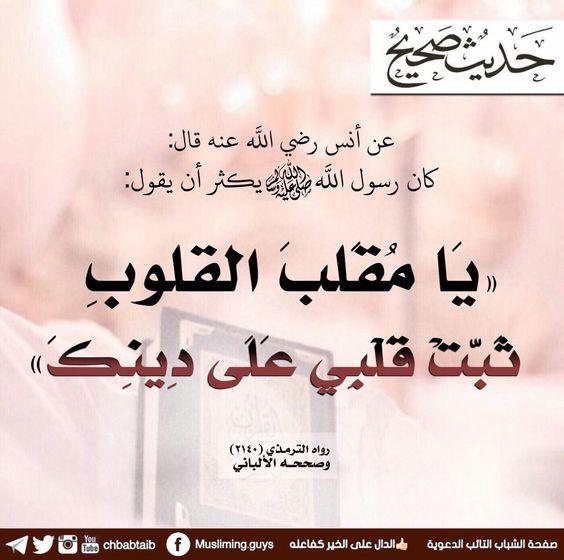 اللهم يا مقلب القلوب ثبت قلبي على دينك Ahadith Noble Quran Islamic Pictures