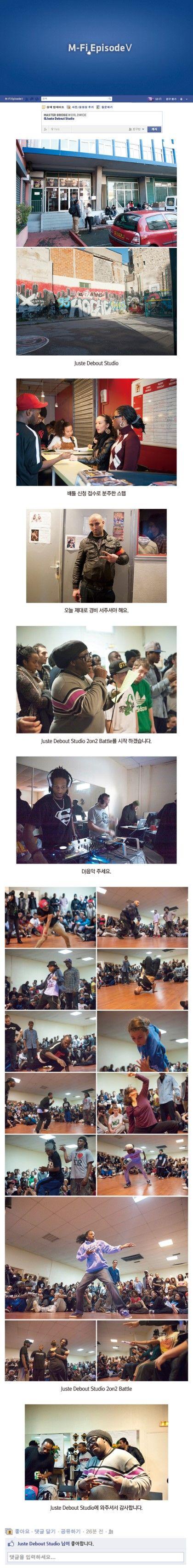 M-Fi《Episode》∥ Art & Culture // WORLD WIDE :: Juste Debout Studio : 네이버 블로그