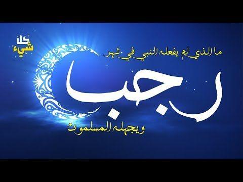 ما الذي لم يفعله النبي ﷺ في شهر رجب ولا يعرفه الكثير من المسلمين Youtube Arabic Calligraphy Calligraphy