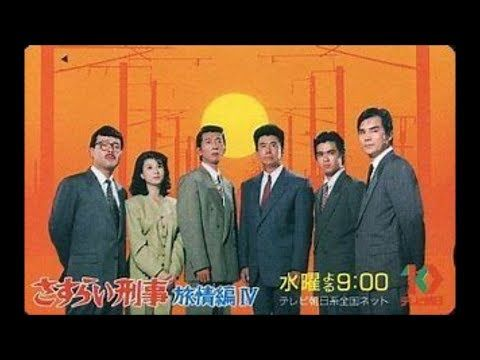 刑事 旅情 編 さすらい 東映チャンネル