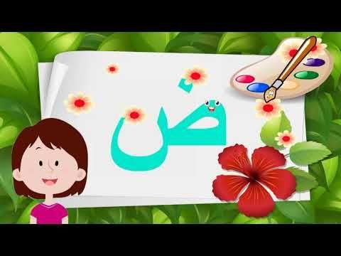 تعليم الاطفال الكتابة كتابة حرف ص ض Youtube Alphabet Youtube Cards
