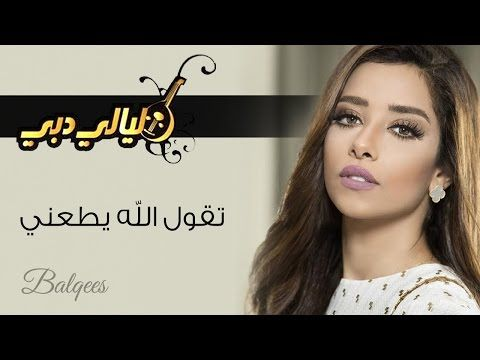 بلقيس تقول الله يطعني حفلة العيد ليالي دبي 2015 Youtube