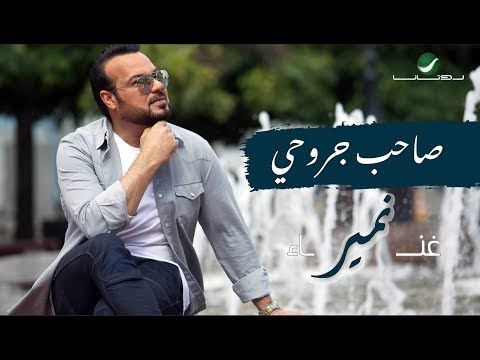 2019 اغاني عربية 2019 اغاني Youtube Arabic Love Quotes Love Quotes Fictional Characters