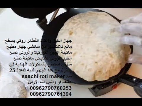 اعداد الخبز العربي والفطائر روتي جهاز مطبخ ماكينة عجين التورتيلا والروتي Saachi Roti