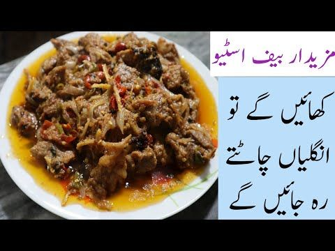 Beef Stew Pakistani Recipe Urdu Easy Cook At Home Like Resturan Youtube Pakistani Food Easy Cooking Beef Stew
