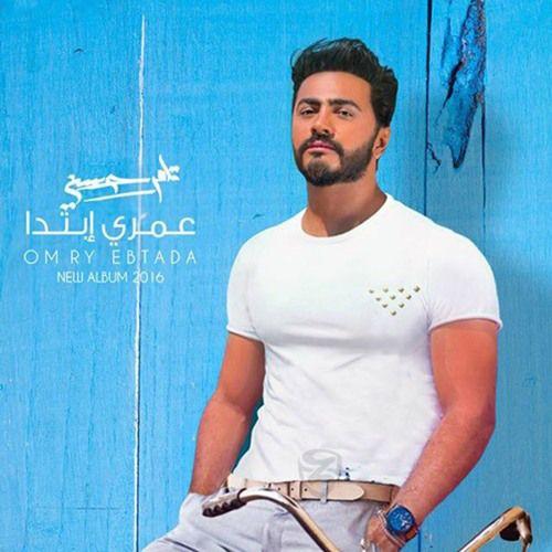 Nafs El Hanin نفس الحنين By Tamer Hosny تامر حسني Free Listening On Soundcloud Mens Tops Mens Tshirts Mens Graphic Tshirt