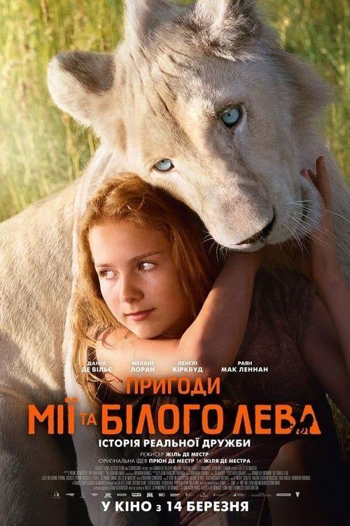 Mia Et Le Lion Blanc Stream Complet : blanc, stream, complet, {^Film-complet^}, Unfriended, Streaming, Complet