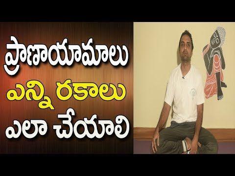పరణయమ చసమద తపపకతలసకవలసన వషయల Pranayama For Beginners In Telugu Yoga Telugu Home Decor Novelty Sign Home Decor Decals