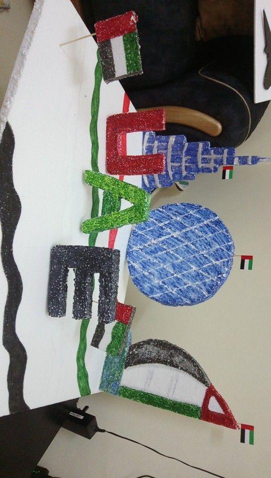 العيد الوطني الاماراتي 48