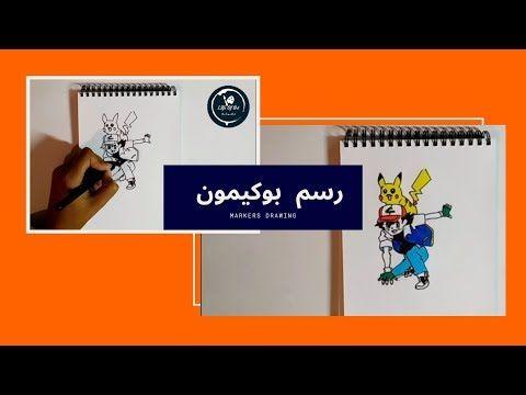 تعليم رسم بوكيمون بالماركرز فيديو مسرع Youtube Tech Company Logos Company Logo Logos