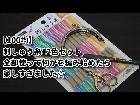 100均 ダイソーの刺しゅう糸12色セット 全部使って何かを編み始めたら楽しすぎました Youtube 2020 刺繍糸 刺繍糸 編み物 編み 図