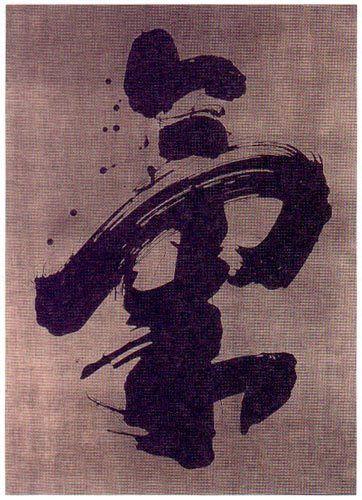 Fabienne Verdier   L'Unique Trait de Pinceau (ed. Albin Michel)