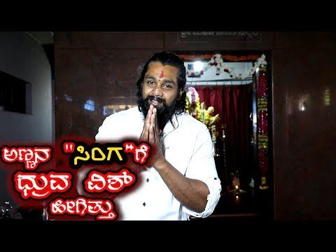 Dhruva Sarja Wish For Chiranjeevi Sarja Latest Trailers Wish Latest Stories