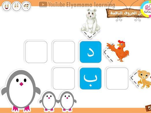 كتاب تدريبات Google Drive Arabic Alphabet For Kids Alphabet For Kids Math For Kids