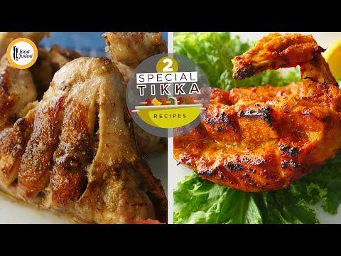 Two Special Tikka Recipes By Food Fusion Youtube Tikka Recipe Recipes Food