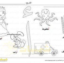 اطلعوا على جميع ملفات حرف الالف من هنا سوف يفيدكم الاطلاع على ملفات مرحلة التهئية للكتابة ونشاطات التهيئة Learn Arabic Alphabet School Crafts Learning Arabic