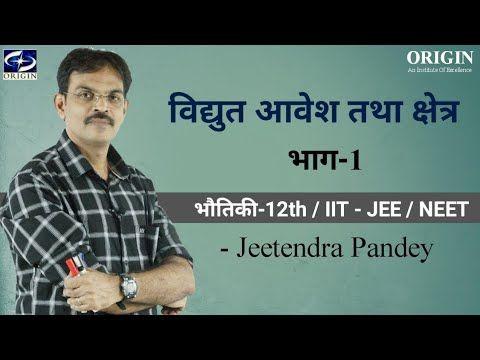 व द य त आव श तथ क ष त र 1 Physics Hindi Medium 12 Iit Jee Neet By J P Sir Youtube In 2020 Hindi Medium Gernal Knowledge Physics