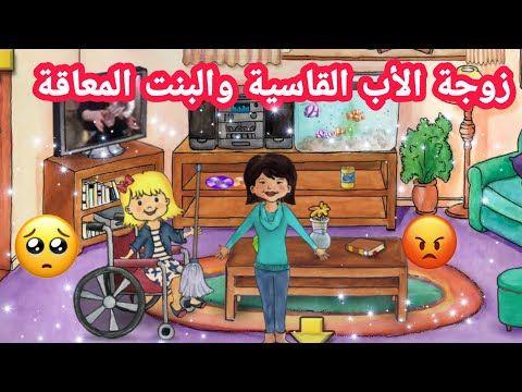 زوجة الأب القاسية والبنت المعاقة فيلم ماي بلاي هوم My Playhome Youtube Family Guy Character Fictional Characters