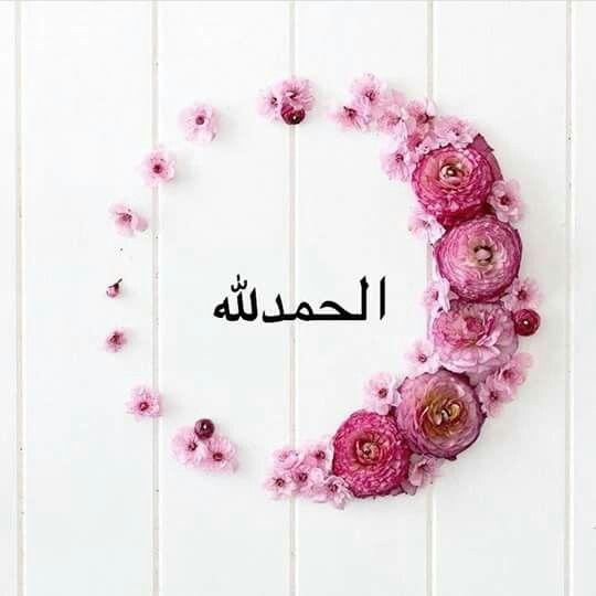 أجمل عبارات الحمد و الثناء و الشكر لله تعالى الحمد لله رب العالمين الذي أحصى كل شيء عددا وجعل لكل شيء أمدا ولا يشرك في Allah Muslim Quotes Alhamdulillah