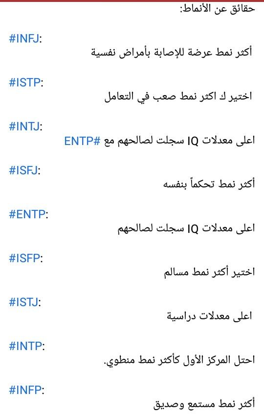 Pin By 𓆩𝙱𝙻𝙰𝙲𝙺 𝚁𝙰𝙸𝙽𝙱𝙾𝚆𓆪 On M ცţi Mbti Entp Mbti Personality