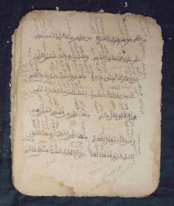 Now in OpenBU: Mandinka Ajami & Arabic Manuscripts from Casamance, Senegal | Digital Scholarship Services