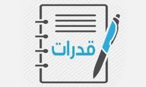 متابعات الوظائف اختبار تجريبي قدرات عامةهـ وظائف سعوديه شاغره Letters Symbols