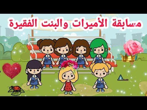 البنت الفقيرة ومسابقة الأميرات توكا بوكا Toca Life World Youtube Character Fictional Characters Comics