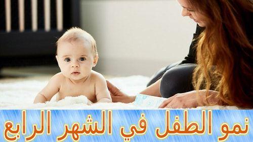 نمو الطفل في الشهر الرابع بالتفصيل Children Baby Baby Face