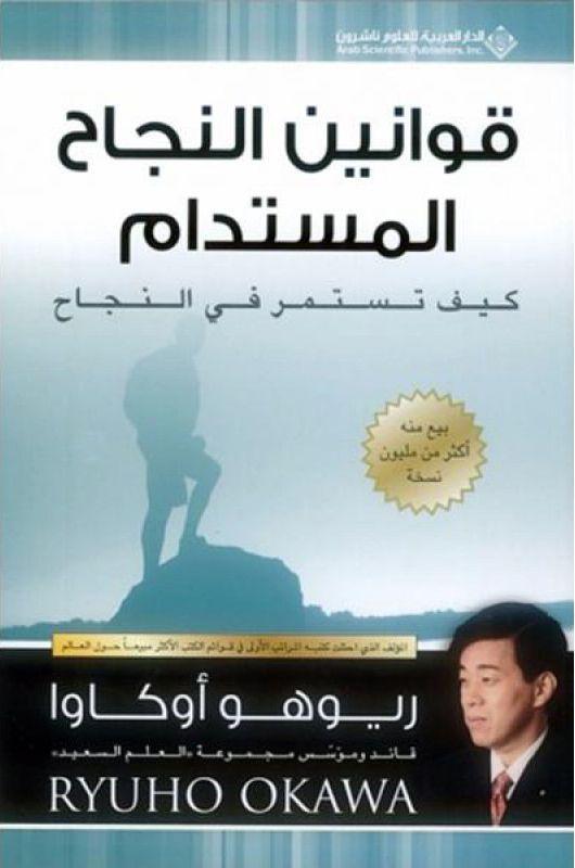 تحميل كتاب قوانين النجاح المستدام Pdf ريوهو أوكاوا Pdf Books Reading Good Books Arabic Books