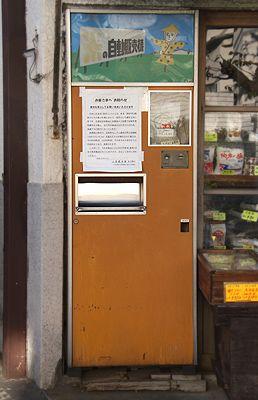 VIVOコーヒー自動販売機写真