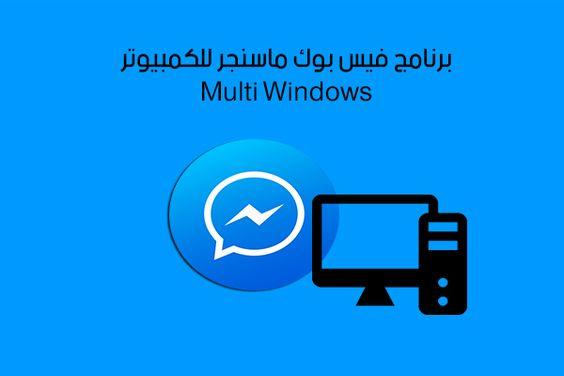 تحميل برنامج فيس بوك عربي للكمبيوتر ماسنجر الفيسبوك 2018 Facebook Messenger Facebook Messenger Facebook