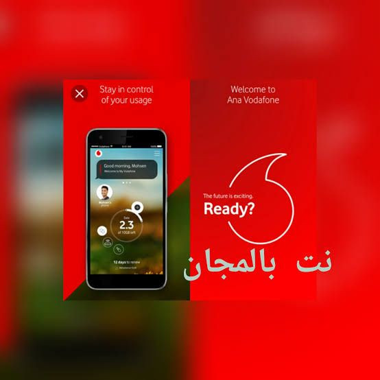 شرح تحميل تطبيق أنا فودافون Ana Vodavone 2020 وكيفيفة الحصول على نت مجاني يوميا Electronic Products Vodafone Mp3 Player