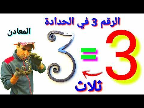 كيف يتم صنع الرقم 3 في المعادن How To Make A Number Three In Minerals Youtube Messages Labels Texts