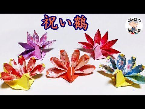 折り紙 祝い鶴 正月鶴の折り方 Origami Celebration Crane Instructinos 音声解説あり ばぁばの折り紙 Youtube 折り紙 可愛い 簡単 折り紙 花 折り紙 デザイン