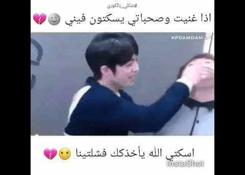 نطق أغاني بانقتان Bts Lyrics Home Funny Study Quotes Funny Korean Kpop Funny